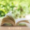 気づきの辞書:突然の激しい頭痛[Newアカシックレコード情報全公開!]