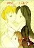 【桜Trick・百合】Kiss……しよ?[深き森のお絵かき日記]