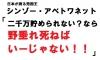 【総決起!】6/16 年金返せデモ【断行!】[TALES OF  NIGHTINGALE]