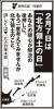 安倍晋三首相は、歴史教科書に記載される「日ロ平和条約締結」の実績を最優先して、「日本固有の北方領土返還」を諦め、犠牲にしようとしており、自分のことしか考えていない[板垣英憲(いたがきえいけん)情報局]