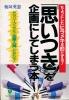 ◆『「思いつき」を企画にしてしまう本』(1990年11月8日刊)—〈思いつき〉こそが企画の原点である—まえかきに代えて�[板垣英憲(いたがきえいけん)ワールド著作集]