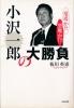 ◆『小沢一郎の大勝負』(2003年10月1日刊) 第一章 菅直人に賭けた「日本一新」の戦略と戦術—勝機あり、「平成の薩長連合」[板垣英憲(いたがきえいけん)ワールド著作集]