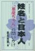 ◆『姓名と日本人 「悪魔ちゃん」の問いかけ』(1994年5月7日刊)—悪魔ちゃんという名前について—生まれながらの超有名人「悪魔ちゃん」[板垣英憲(いたがきえいけん)ワールド著作集]