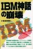 ◆『IBM』神話の崩壊』(1990年6月20日刊)—まえがき[板垣英憲(いたがきえいけん)ワールド著作集]