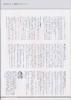 ◆『誰でも知っている創業者のサクセスストーリー』—日清食品—安藤百福(最終回)[板垣英憲(いたがきえいけん)ワールド著作集]