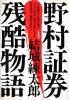 ◆『野村證券残酷物語』(1984年8月25日刊)—はしがき—[板垣英憲(いたがきえいけん)ワールド著作集]