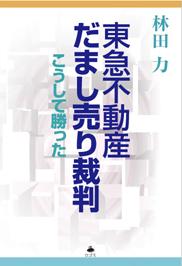 林田力hayarikiブログ-ブロくる