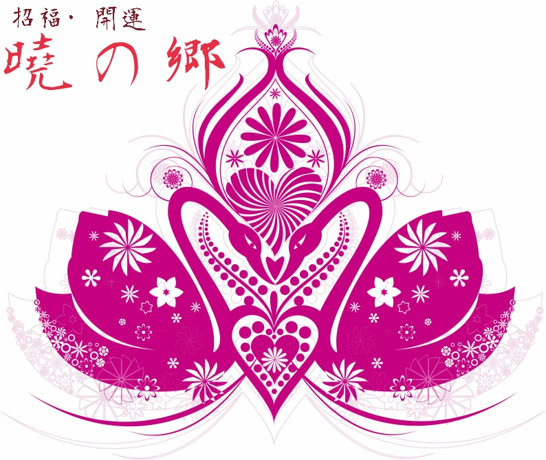 曉の郷(あかつきのさと)講習サイト-ブロくる