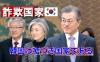 韓国は文在寅大統領の悪政や無為無策でヘル朝鮮そのもの!!日本や世界は韓国を切り捨てろ!![新生日本情報局]