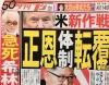 北朝鮮や北朝鮮以下の下朝鮮・ヘル朝鮮の韓国は共に詐欺・嘘つき国家!!世界は厳しい懲罰を!![新生日本情報局]