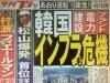 日米両国は衛星防衛対策等に注力しているのに韓国は基本インフラすら出来ない近代国家以下!![新生日本情報局]