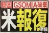 米国トランプ大統領が対韓強硬策!!日本は新アジア秩序形成の為にも自主防衛強化確立を!![新生日本情報局]