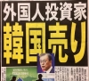 韓国は文在寅大統領の悪政で資本逃避が厳しいのに日本の旭日旗を公式批判で自滅への道を驀進中!![新生日本情報局]