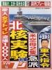 中国の外交軍事や新型肺炎、北朝鮮の核・ミサイルなど脅威は高まる一方、日本は安全保障体制強化を!![新生日本情報局]