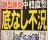 老舗デパートの破綻から中国の新型肺炎流行まで激動する中、個人も日本も大切なのは生きる自信と防衛!![新生日本情報局]