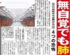 新型コロナウイルスによる感染拡大を日本では押さえ込みに成功!!しかし第2波第3波に警戒を!![新生日本情報局]