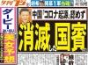 安倍首相の正当な発言で中国発の新型コロナウイルスを拡散させた中国・習近平首席の国賓訪問は無い!![新生日本情報局]