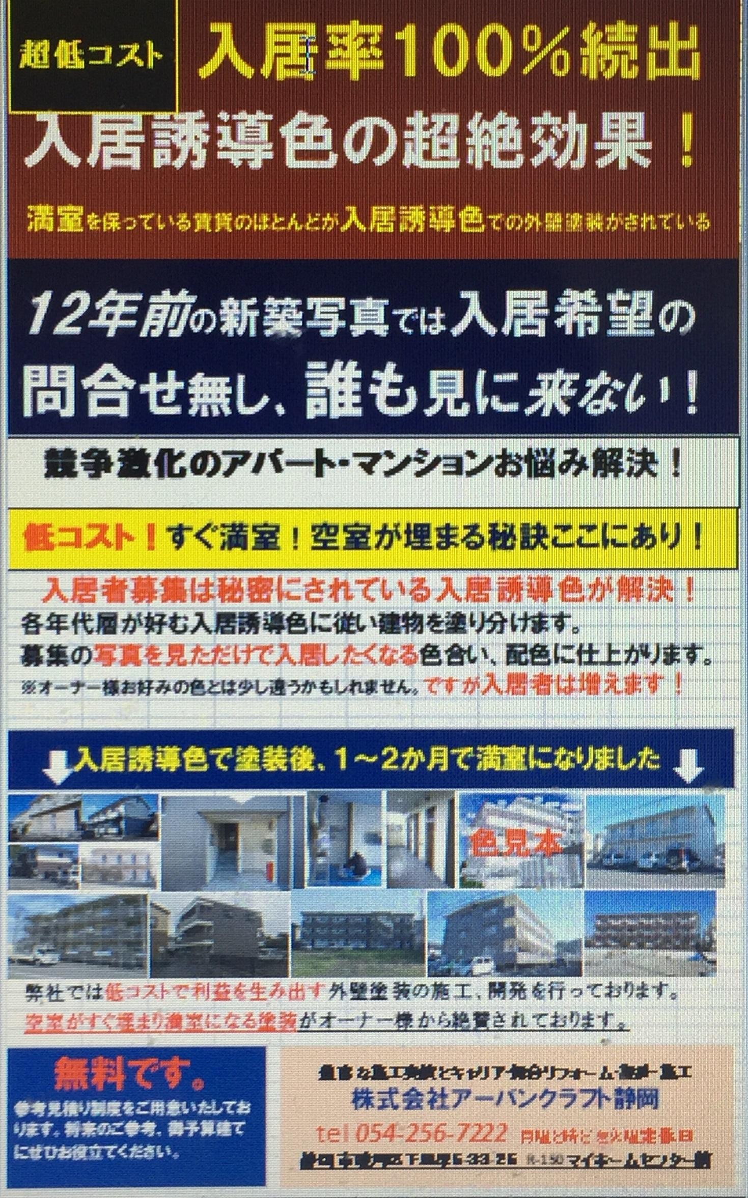 アーバンクラフト静岡の良く解る工事事例-ブロくる
