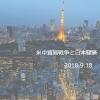 米が対中関税第3弾 日本へのアドバイス[チャネリング23th. 【宇宙Now light】 高品質を目指します!!]