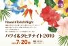 ハワイ&タヒチナイト2019をオークラ千葉ホテルにて開催[国内のハワイイベント情報]