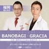 バノバギ整形外科の開院20周年を記念した韓国美容整形相談会『BANOBAGI輪郭・両顎手術相談会』東京・福岡・博多での巡回開催が決定[Asia Presswire]