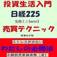 日経225ミニ投資生活入門-ブロくる