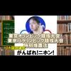 【がんばれ!ニホン!】東京オリンピック特別措置法[第三☆しのblogアクション]