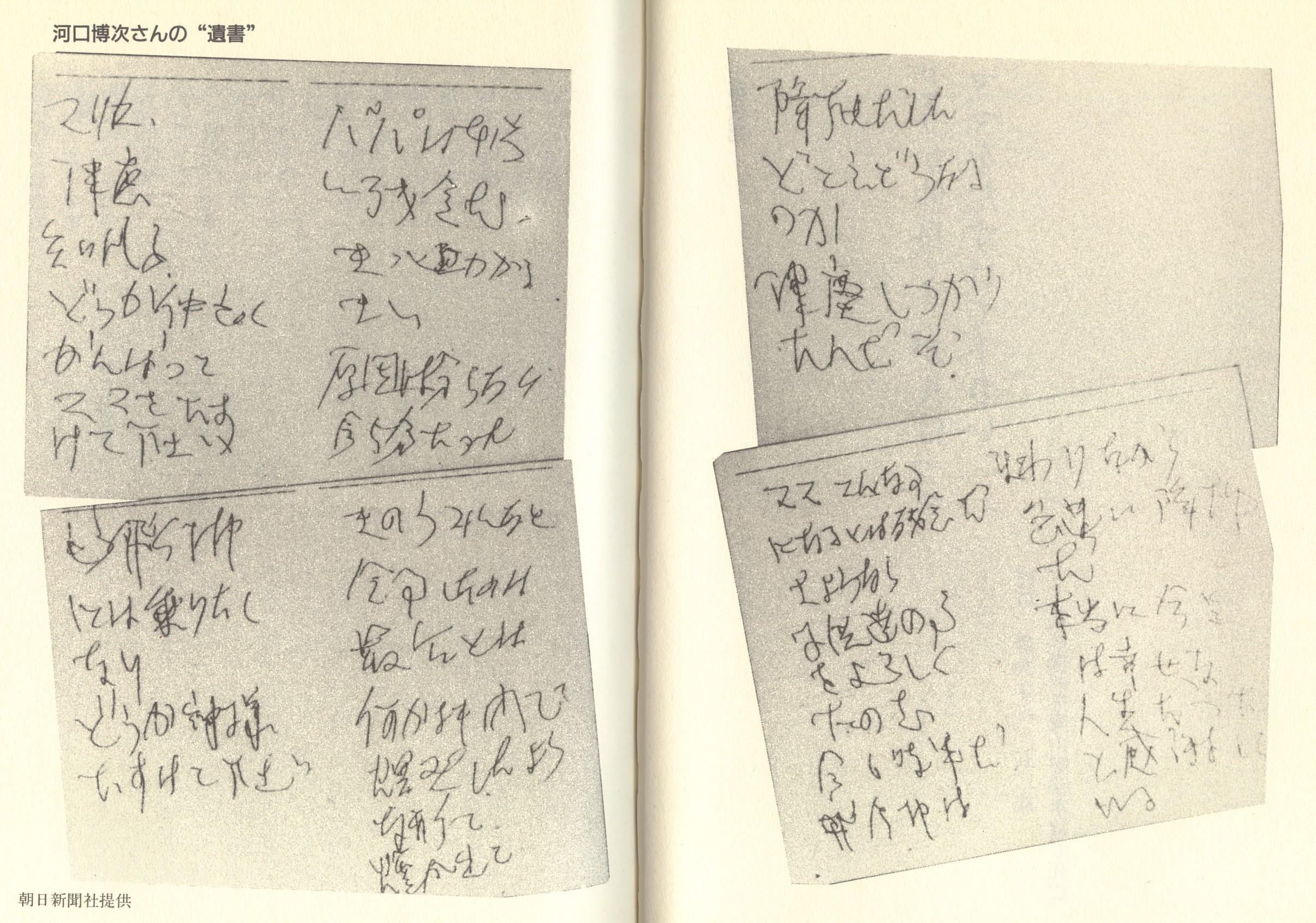 愛する者へ遺した最期のことば』(1995年6月10日刊) ◇事故死 ? - 板垣 ...