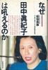◆『なぜ…田中眞紀子』は吠えるのか(1993年11月5日刊) —目次[板垣英憲(いたがきえいけん)ワールド著作集]