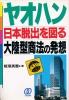 ◆『 ヤオハン 日本脱出を図る大陸型商法の発想』(1990年12月25日刊)まえがき[板垣英憲(いたがきえいけん)ワールド著作集]