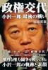 ◆『政権交代 小沢一郎 最後の戦い』(2007年7月12日刊)—はじめに— 最後の戦い[板垣英憲(いたがきえいけん)ワールド著作集]