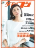 日本が対中国非難決議見送りは政治と軍事の両面の更なる攻勢をかけるためのブラフだ!![新生日本情報局]