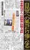 何を言っても安倍晋三前首相の愛弟子である菅義偉首相は日米同盟深化と対中強硬策を推進!![新生日本情報局]