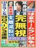 日本を嘘捏造隠蔽で誹謗中傷してきた中国は原発放射線漏れ暴露、韓国は文在寅大統領の支離滅裂外交!![新生日本情報局]
