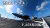 日本のヘリ空母「いずも」に米国海兵隊のF35Bが離発着した本当の意味を知らねばならない!![新生日本情報局]