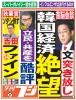 中朝韓の特亜3国は寝そべり主義に寄生虫主義、日本は世界の模範となるように丁寧な無視を!![新生日本情報局]