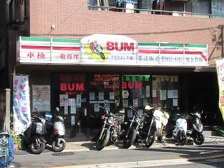 バイク買取の元祖BUMアズウイング-ブロくる